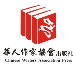 華人作協成立出版社