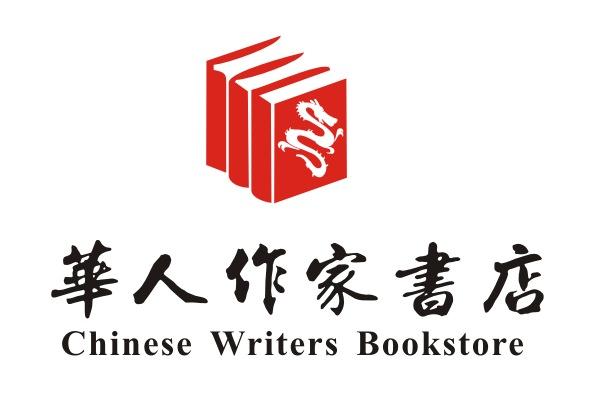 華人作協成立網上書店